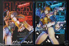 JAPAN Rei Hiroe: Black Lagoon novel 1~2 Complete Set