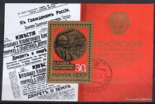 RUSSIE URSSS CCCP LENINE BLOC FEUILLET  FAUCILLE MARTEAU COMMUNISME BD50