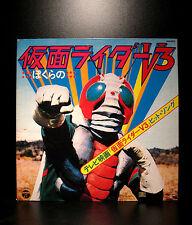 Music: Vintage MASKED RIDER V3 Record (LP) - RARE (Medicom/figure/ultraman)