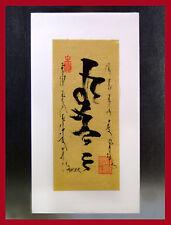MONGOLIE !dessin sur papier de riz, calligraphie:cheval