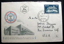 ISRAEL FDC 13-5-1952 ZIONIST ORGANIZATION OF AMERICA