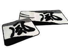 """2 teiliges Badematten Set,  mit chinesichem Schriftzeichen """"WIND"""""""