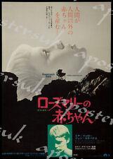Japonés el bebé de Rosemary Movie Poster A3/A4 impresión