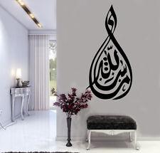 masha allah islamic wall art stickers islamic wall art calligraphy