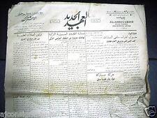 Al Ahdul' Jadid جريدة العهد الجديد Arabic Vintage Syrian Newspapers 1929 July 3