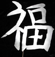 Kanji Symbol Happiness Metal Garden Yard Art Stake