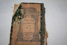 1909 Pahad Yizhak LAMPRONTI HALAKHA ENCYCLOPEDIA book