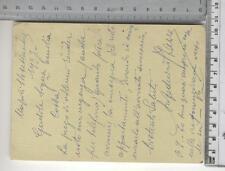 Cartolina Postale - Lettera studio legale - 17021