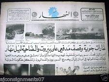 """An Nahar"" جريدة النهار {Lebanon - Israel) Arabic Lebanese Newspaper 1980s"