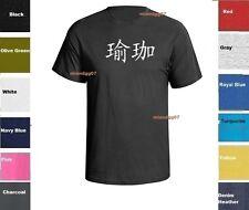 Chinese Symbol For Yoga T-Shirt  Hindu Buddha Meditation  Shirt   SZ S-5XL