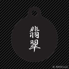 Japanese Jade Kanji Keychain Round with Tab dog engraved many colors