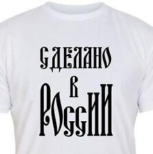 White Cotton T-Shirt Russian Tshirt Sdelano V Rossii Сделано В России M L XL XXL