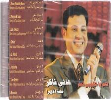 Hany Shaker: Habibaha, Ghalta, Na'am ya Habibi, Leh ya Alby ~ Classic Arabic CD