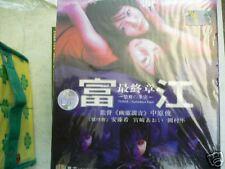 原裝正版 - 富江最終章 VCD