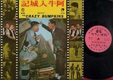 "Singapore Wang Sa 王沙 Yeah Fung  野峰 OST The Crazy Bumpkins Cantonese 12"" CLP1884"