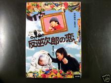 Japanese Movie Drama Rebel Jiro's Love DVD