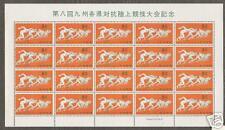RYUKYUS Japan Sheets # 72-73 Set Athletic Meet Kyushu